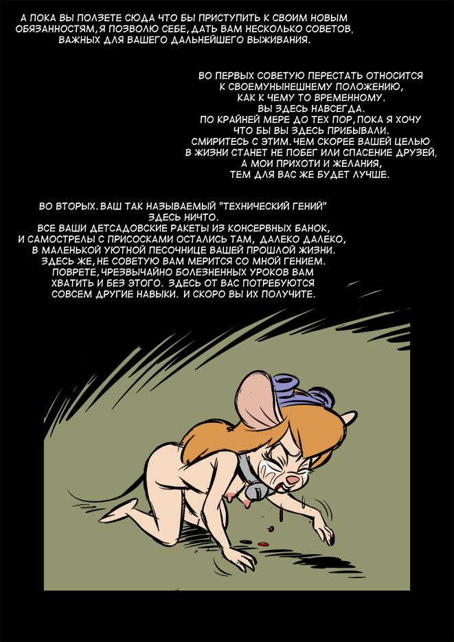 Полный альманах порно диснея