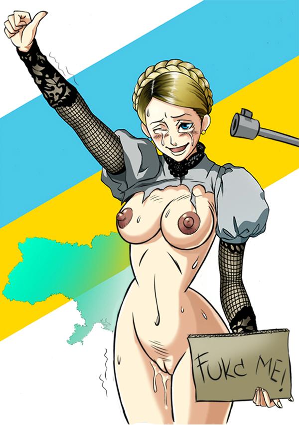 Тимошенко порно карикатуры на