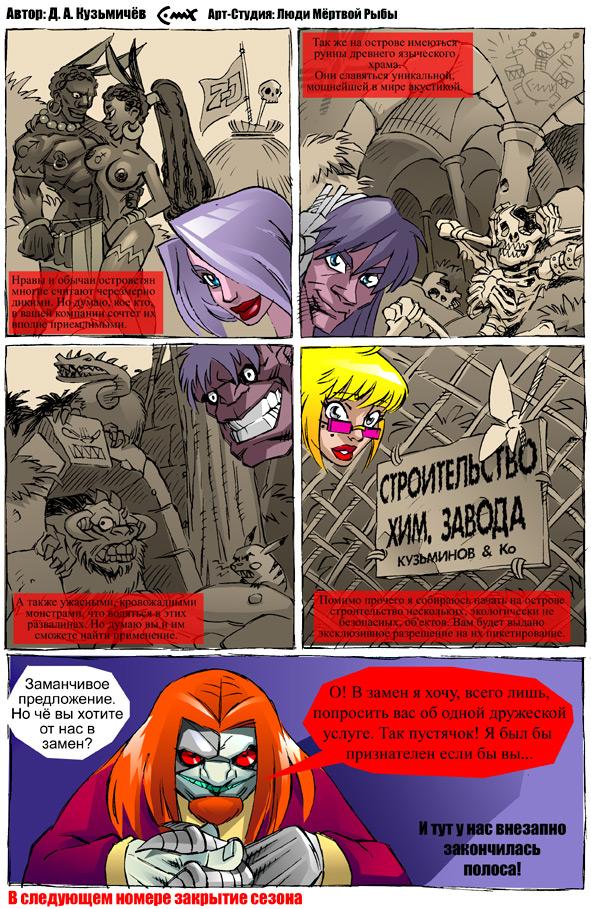 Секс насилие рок н ролл комикс